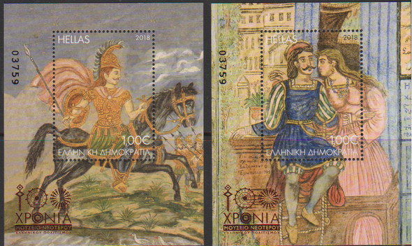 GREECE (2018)- MUSEUM ART - 2 SOUVENIR SHEETS