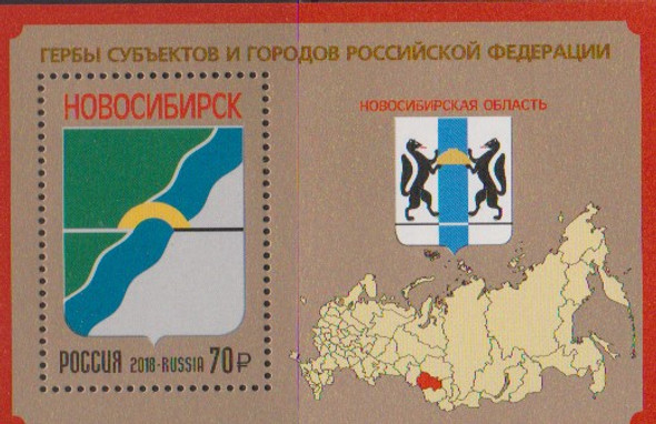 RUSSIA (2018)- NOVOSIBIRSK COAT OF ARMS SOUVENIR SHEET