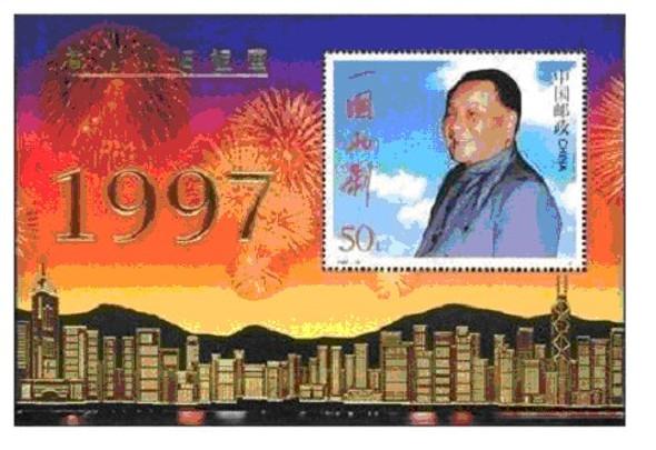 CHINA (1997)- Hong Kong Returns to China Gold Gilded Sheet  in Presentation