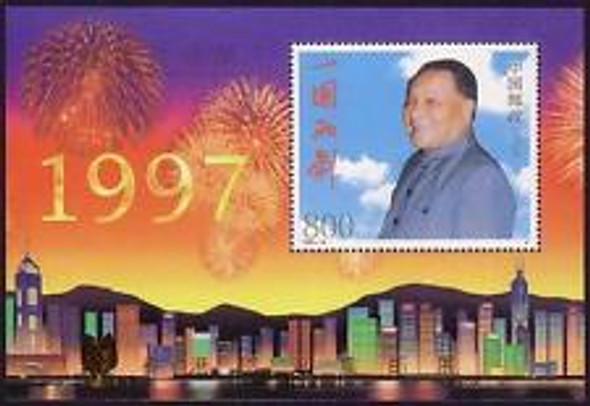 CHINA PR (1997) Fireworks, Skyline, Xiaoping SS Sheet , WITH OVERPRINT