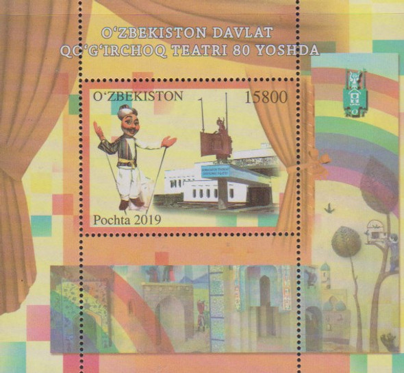 UZBEKISTAN (2020)- Puppet Theatre Sheet