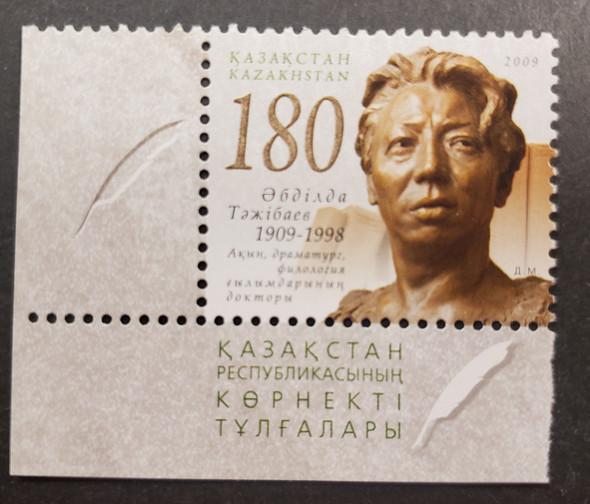 KAZAKHSTAN (2010)Poet(1v)