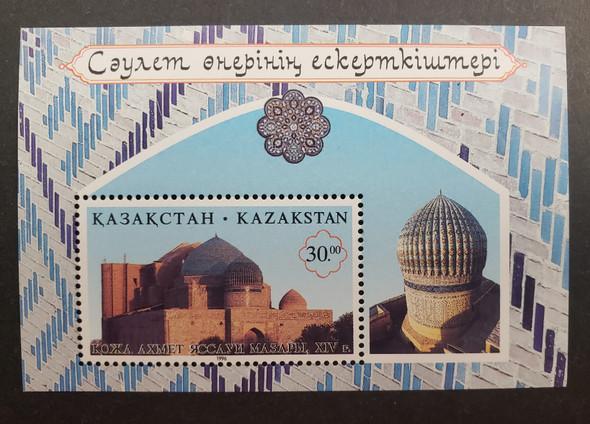 KAZAKHSTAN (1996)  Architectural Sites SS
