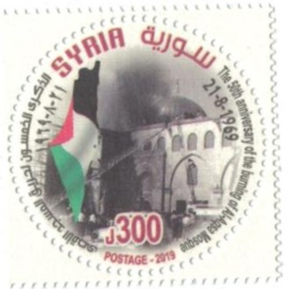 SYRIA  (2020)- Mosque Fire (Circle stamp)