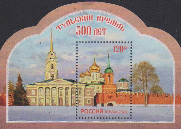RUSSIA (2020)- Tula Kremlin Shaped Souvenir Sheet
