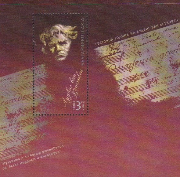BULGARIA (2020)- Beethoven 250th Anniversary Sheet