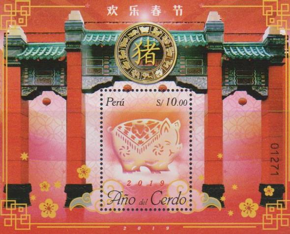 PERU (2020)- Year of the Pig Souvenir Sheet