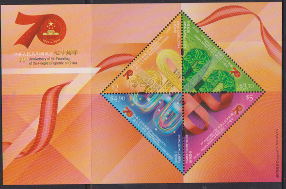 HONG KONG (2020)- PR CHINA FOUNDING ANNIVERSARY SHEETS (2)