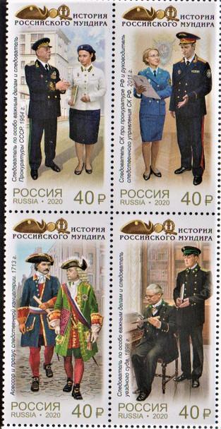 RUSSIA (2020)- HISTORIC MILITARY UNIFORMS (4v)