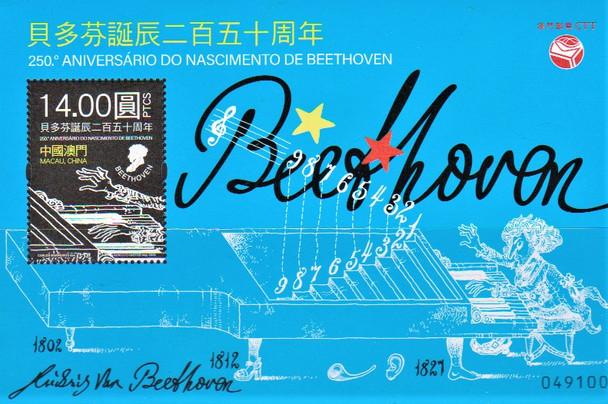 MACAU  (2021)-Beethoven Anniversary- 2  values & Sheet