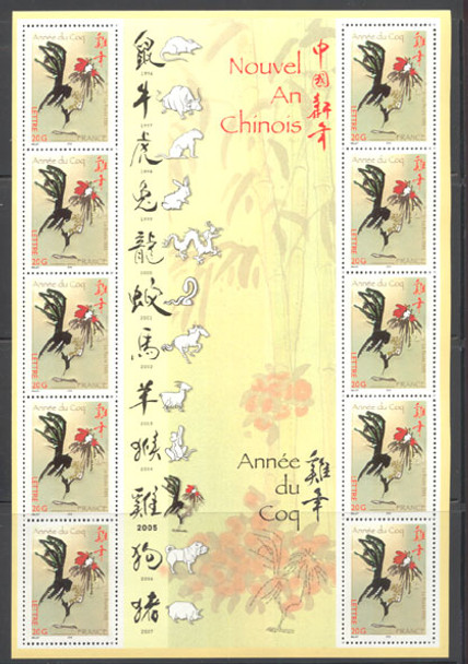 Year of the Rooster Sheetlet of 10