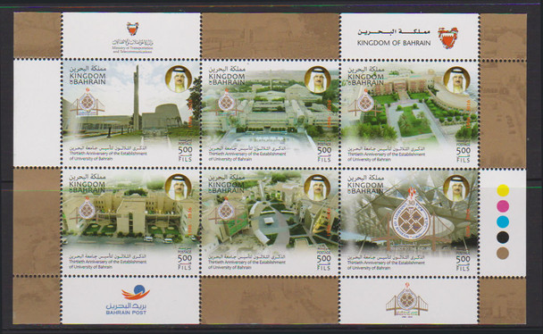 BAHRAIN (2017)- University of Bahrain 30th Anniversary- Sheet of 6