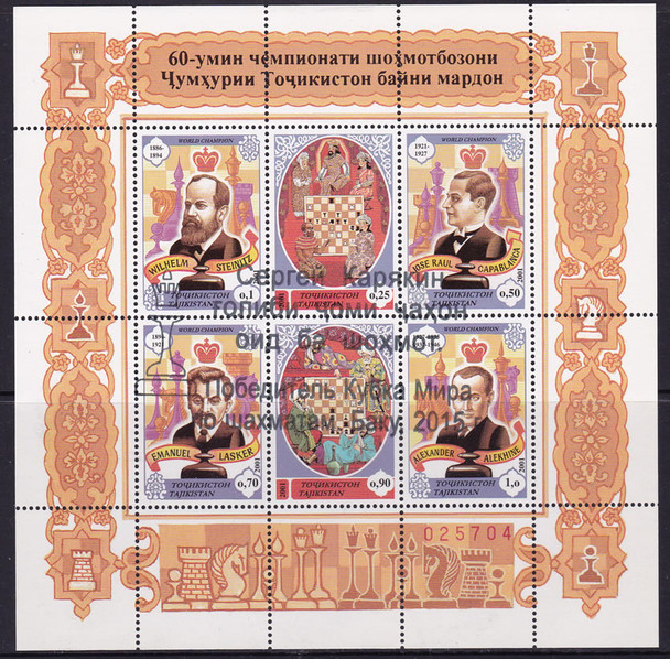 Tajikistan--Chess 2001 with 2015 Blue Overprint- Sheet of 6