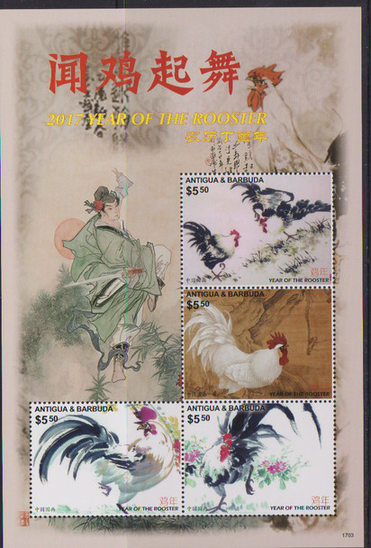 ANTIGUA (2017)- Year of the Rooster Sheet of 4 values