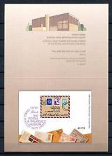 ISRAEL (1991) POSTAL MUSEUM IMPERF. S/S WITH FOLDER