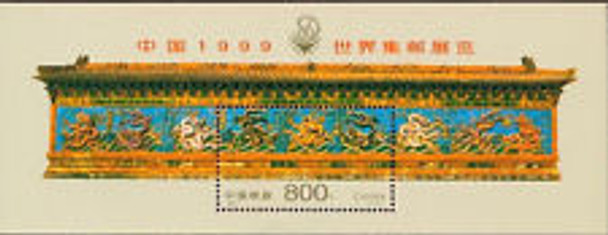 PR CHINA (1999) SC#2968 World Philatelic Exhibition SS