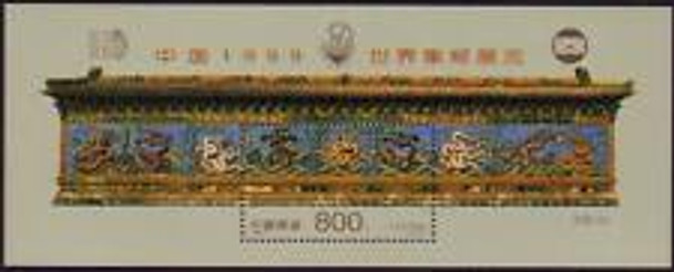 PR CHINA (1999) World Philatelic Exhib. W/ Gold Overprint