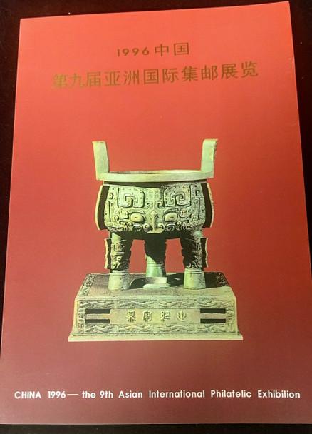 PR CHINA (1996) Presentation Folder , 9th  Asian Int'l Philatelic Exhibition