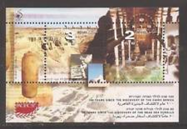 ISRAEL (1997) Discovery Dead Sea Scroll SS