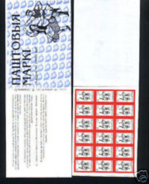 BELARUS (2000) SC#340 Booklet,Dancers, Complete