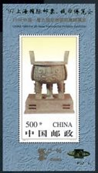 PR CHINA (1996) sc#2681a Philatelic Exhibition ,Overprinted SS