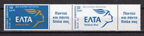 GREECE (2001) sc#2001a-b Hellenic Post ,Logo(2v)
