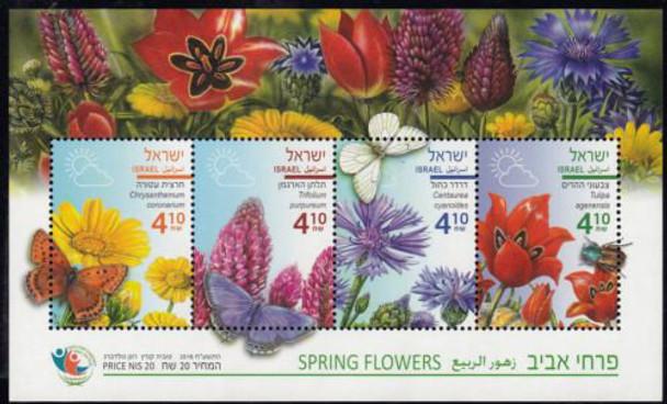 ISRAEL (2018)- SPRING FLOWERS & BUTTERFLY SOUVENIR SHEET