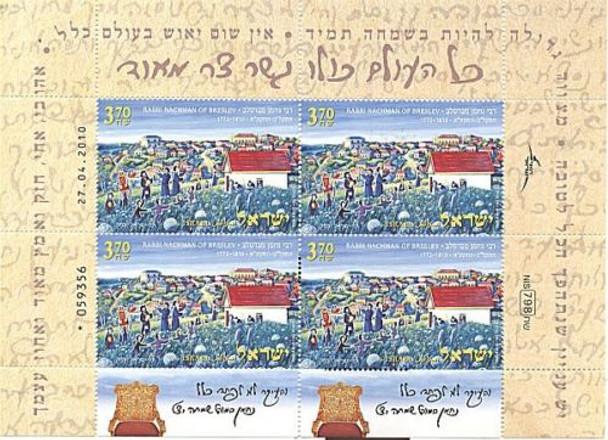 ISRAEL (2010)- RABBI NACHMAN OF BRESLOV'S PASSING SHEET