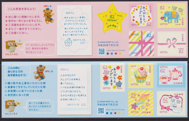 JAPAN (2017) Letter Writing Day 2 Panes,Teddies (10v)