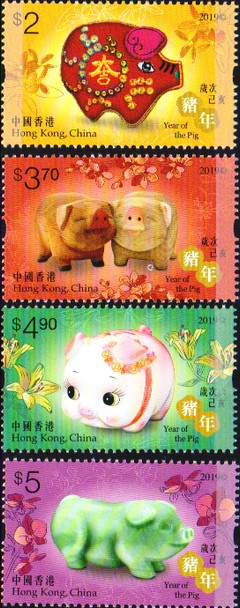 HONG KONG (2018)- YEAR OF THE PIG (4v)