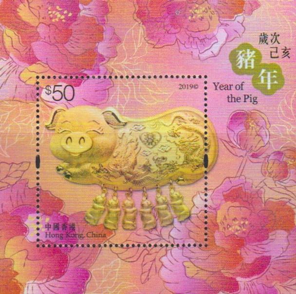 Hong Kong (2019)- Year of the Pig Silk Souvenir Sheet