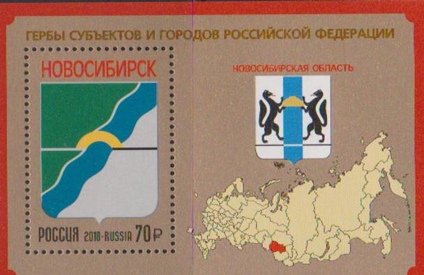 RUSSIA (2018)- NOVOSIBIRSK COAT OF ARMS SOUVENIR SHEET