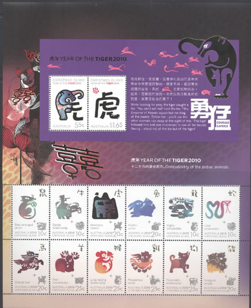 CHRISTMAS IS (2010)- Year of the Tiger- Sheet- 14 values  gold foil