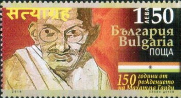 BULGARIA (2019)- GANDHI ANNIVERSARY