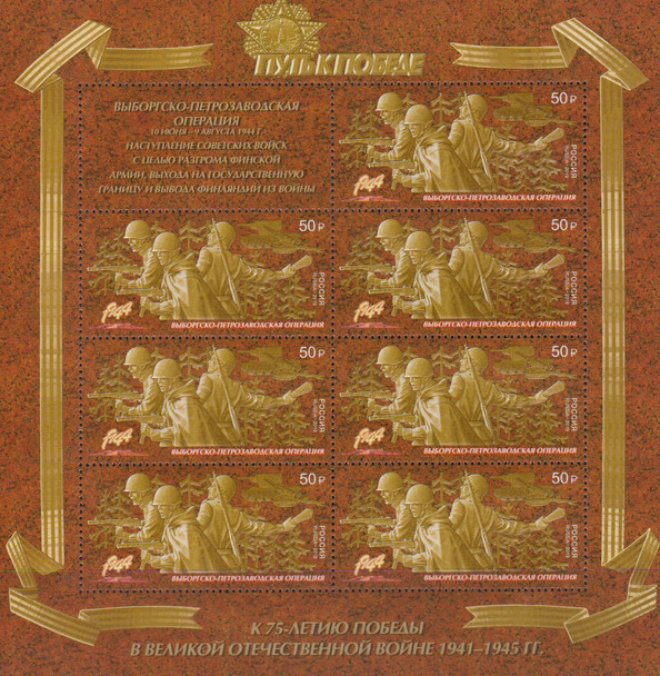 RUSSIA (2019)- WWII VICTORY SHEET (PETROV)- SHEET OF 7v