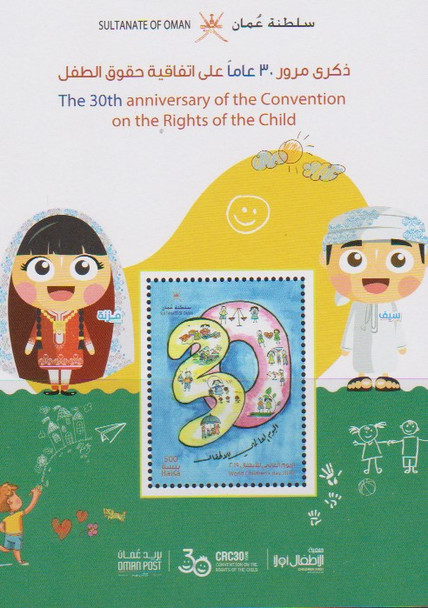 OMAN (2020)- RIGHTS OF THE CHILD CONVENTION ANNIVERSARY (SHEET & 1V)