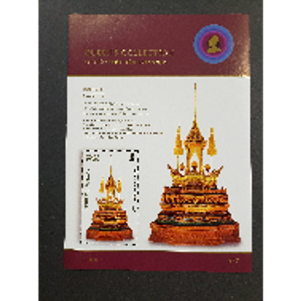 THAILAND (2008) Queens Collection Sheet
