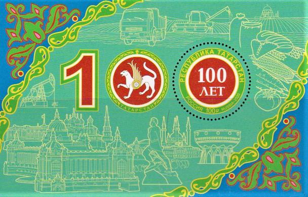 RUSSIA  (2020)-Tartarstan Sheet (Round Stamp)