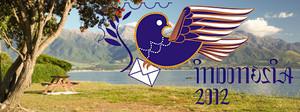 Indonesia 2012 International Stamp Exhibition