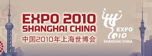 2010 Shanghai World Expo