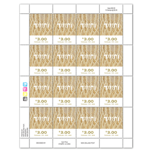 Tokelau Weaving 2020 $3.00 Stamp Sheet