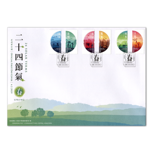 Hong Kong 24 Solar Terms - Spring First Day Cover