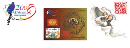 Taipei 2008 21st Asian International Stamp Exhibition