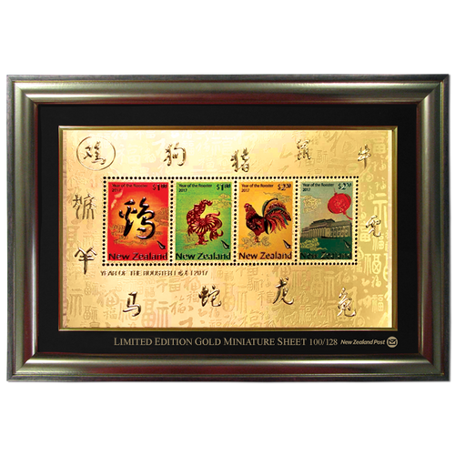 2017 Year of the Rooster Numbered Gold Foiled Miniature Sheet with Coloured Stamp in Frame Number 100