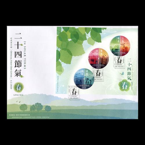 Hong Kong 24 Solar Terms - Spring Souvenir Sheet First Day Cover
