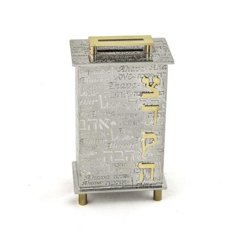Ahava Collection Lidded Frumma Tzedakah Box