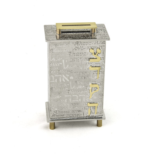 Ahava Collection Lidded Frumma Tzedakah Box