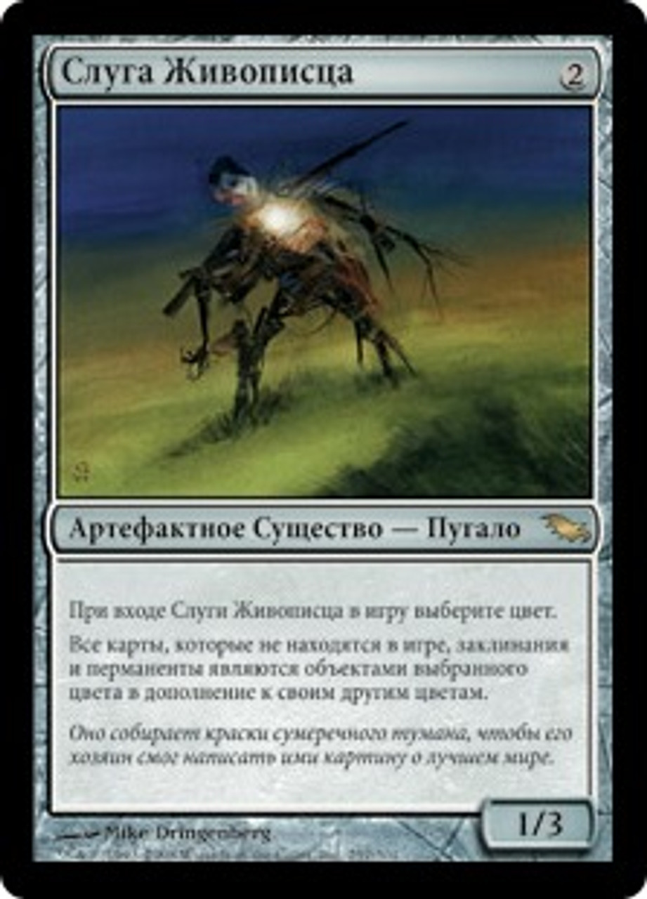 Painter S Servant Shadowmoor Russian Star City Games In today's video we take on painter's servant in legacy on mtgo with sneak and show! star city games