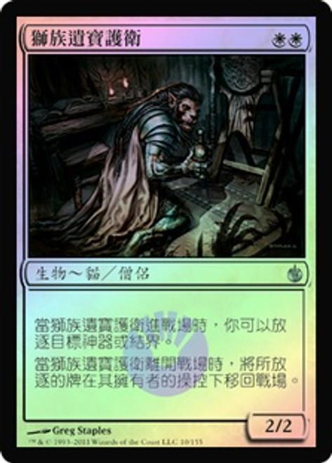 Leonin Relic-Warder FOIL Mirrodin Besieged HEAVILY PLD Uncommon CARD ABUGames