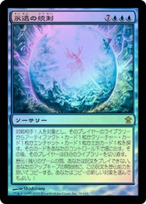 Eternal Dominion NM MTG Savoirs Of Kamigawa SK
